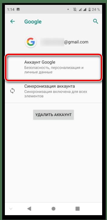 Изменение даты рождения в Google_009