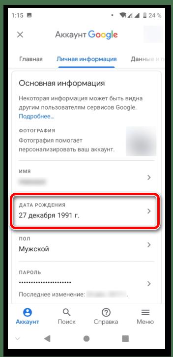 Изменение даты рождения в Google_011