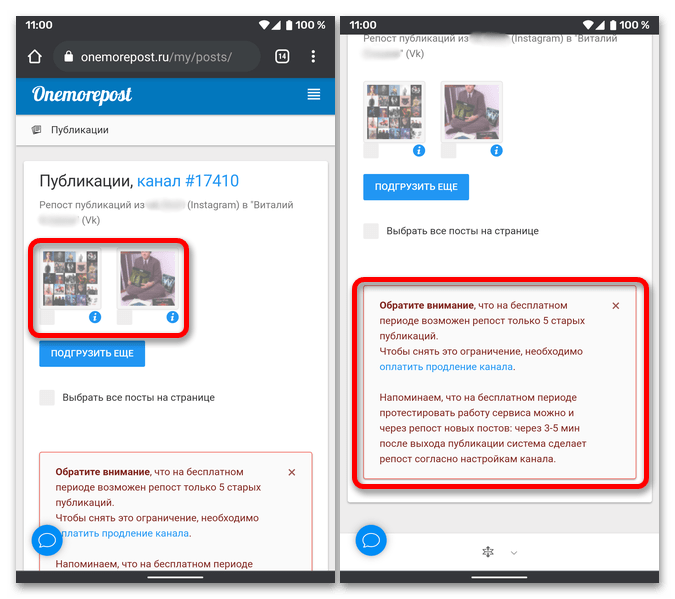 Как из Инстаграмма поделиться ВКонтакте-20