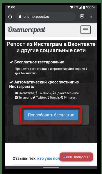 Как из Инстаграмма поделиться ВКонтакте_001