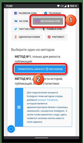 Как из Инстаграмма поделиться ВКонтакте_007