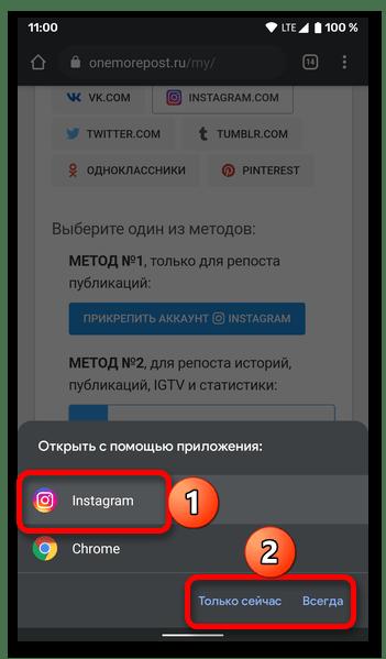 Как из Инстаграмма поделиться ВКонтакте_008