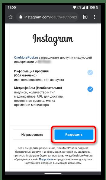 Как из Инстаграмма поделиться ВКонтакте_009
