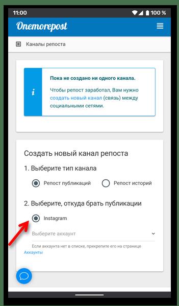 Как из Инстаграмма поделиться ВКонтакте_016