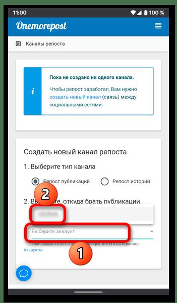 Как из Инстаграмма поделиться ВКонтакте_017