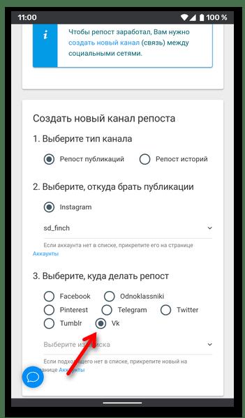 Как из Инстаграмма поделиться ВКонтакте_0180