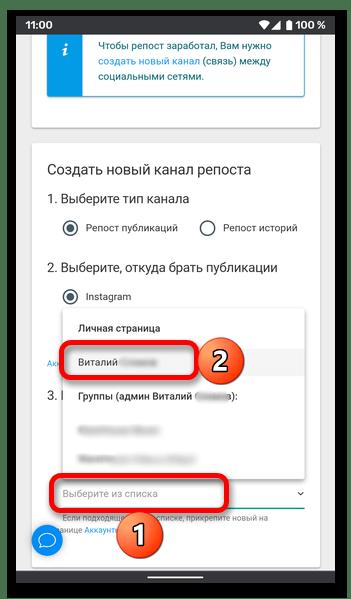 Как из Инстаграмма поделиться ВКонтакте_019