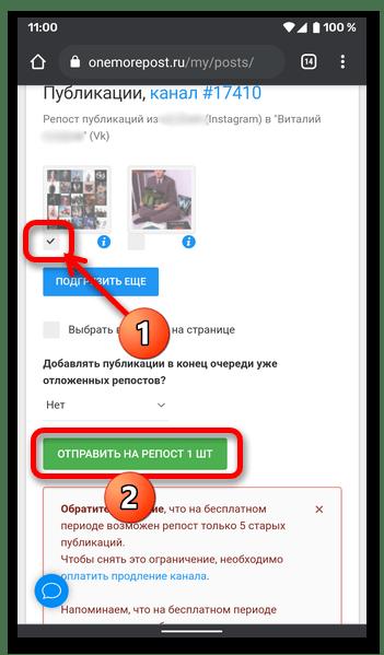 Как из Инстаграмма поделиться ВКонтакте_021