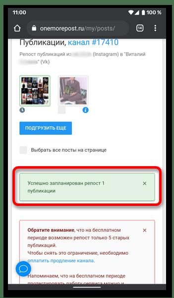 Как из Инстаграмма поделиться ВКонтакте_022