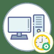 Как изменить время на компьютере