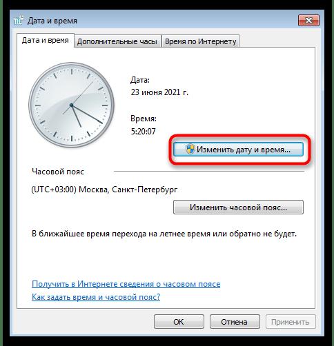 Как изменить время на компьютере-4