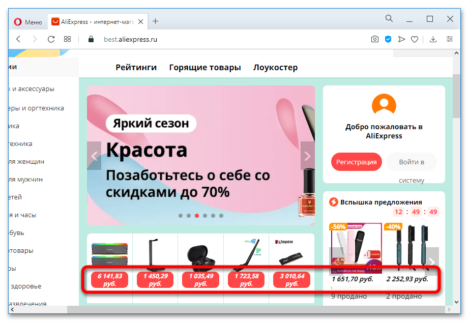 Перевод цен в рубли на AliExpress