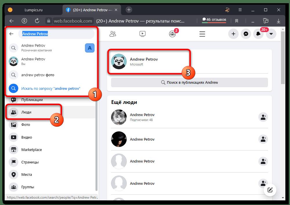 Как найти человека в Инстаграме по имени_004