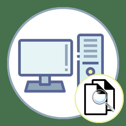 Как найти файл на компьютере
