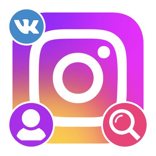 Как найти Инстаграм человека через ВКонтакте