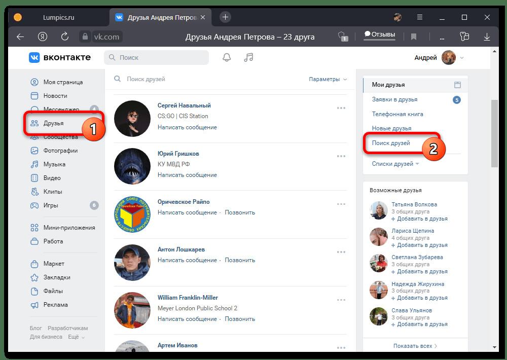Поиск аккаунта в Instagram через ВКонтакте