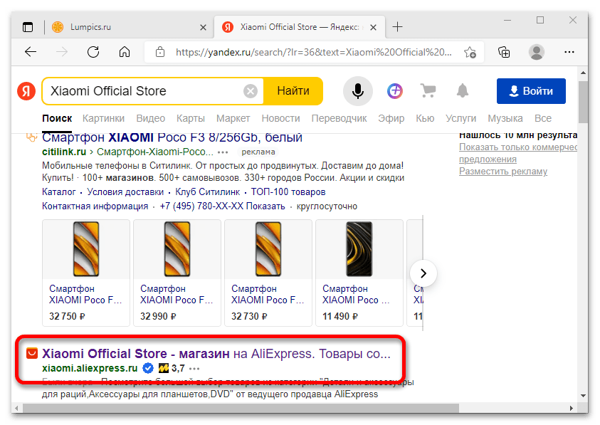 Как найти магазин на AliExpress по его названию