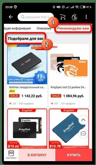 Поиск самых дешёвых товаров на AliExpress