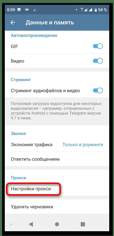 Настройка прокси в Telegram