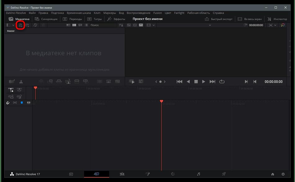 Как обрезать видео в ТикТок-34