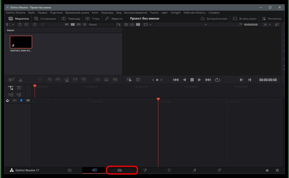 Как обрезать видео в ТикТок-36