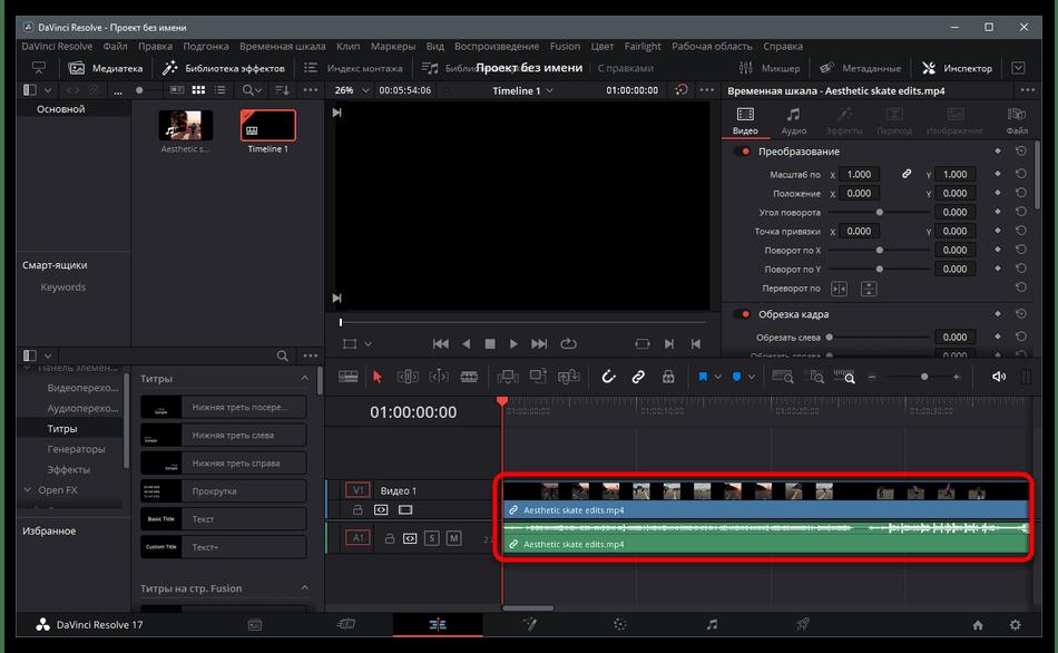 Как обрезать видео в ТикТок-38