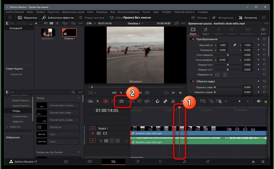 Как обрезать видео в ТикТок-39