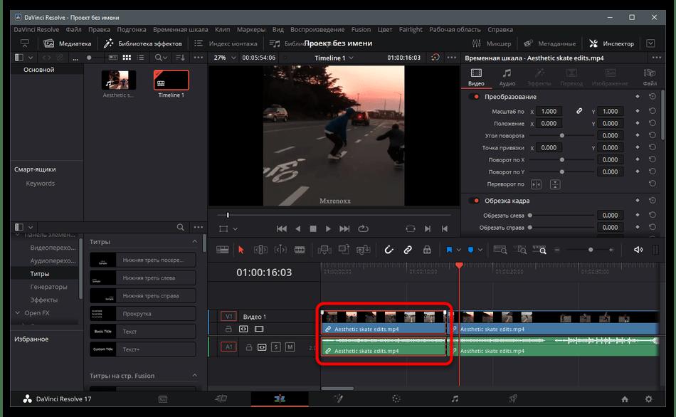 Как обрезать видео в ТикТок-40