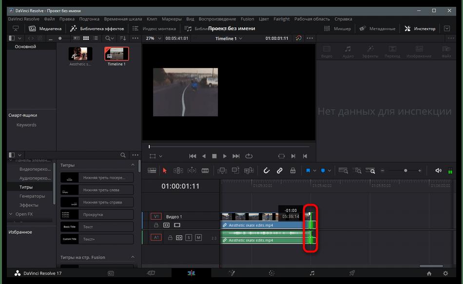 Как обрезать видео в ТикТок-42