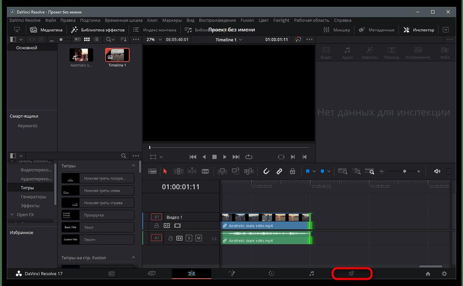 Как обрезать видео в ТикТок-43