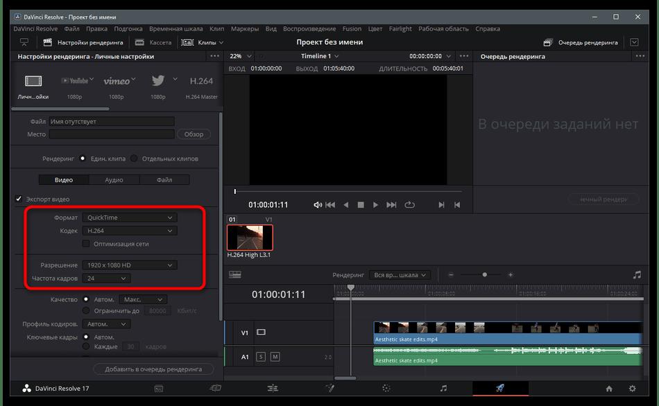 Как обрезать видео в ТикТок-44