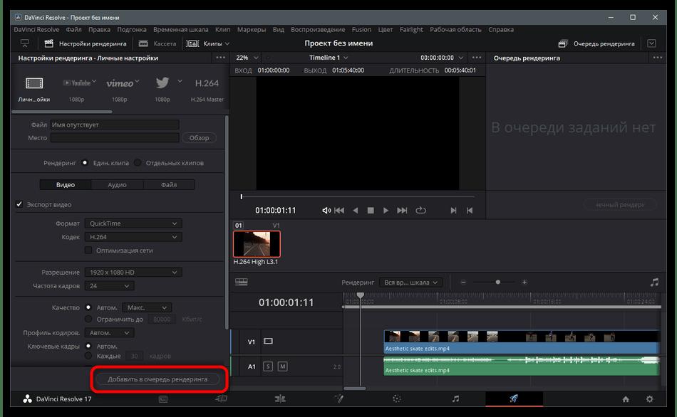 Как обрезать видео в ТикТок-45