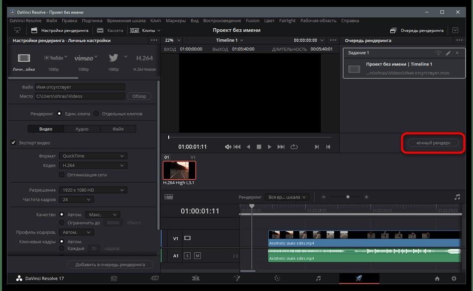 Как обрезать видео в ТикТок-47