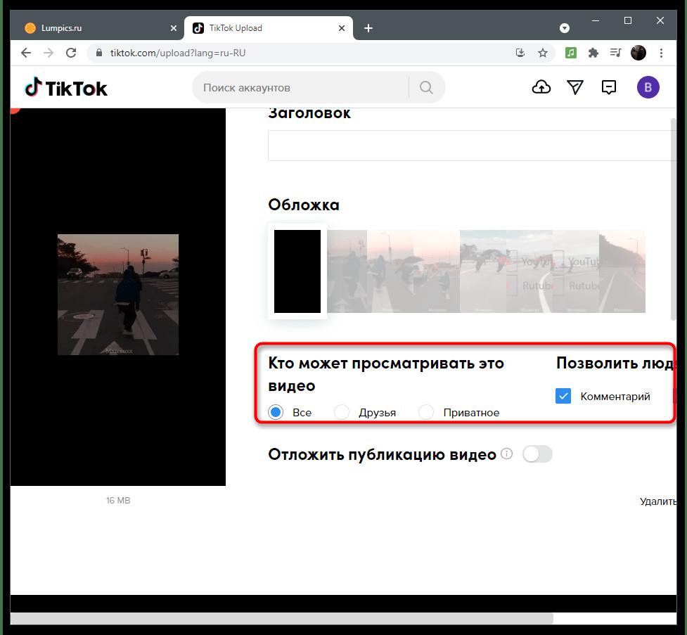 Как обрезать видео в ТикТок-64