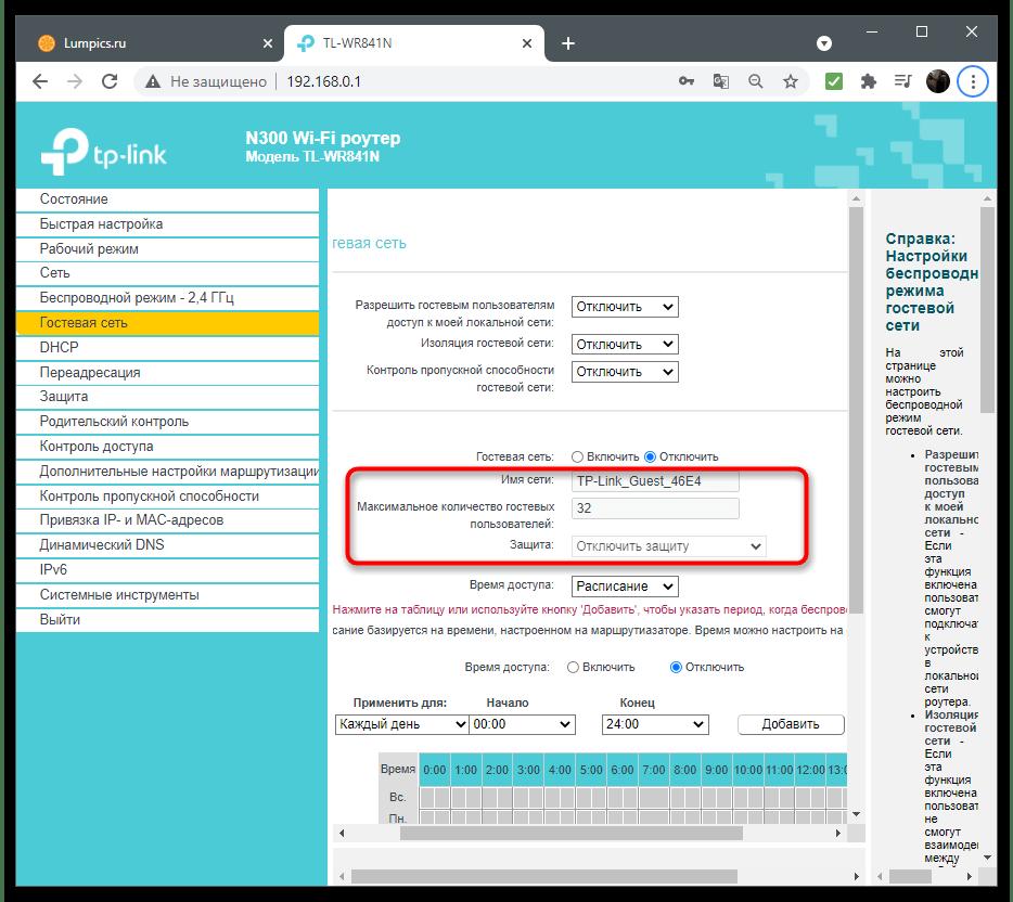 Ограничение скорости интернета на компьютере