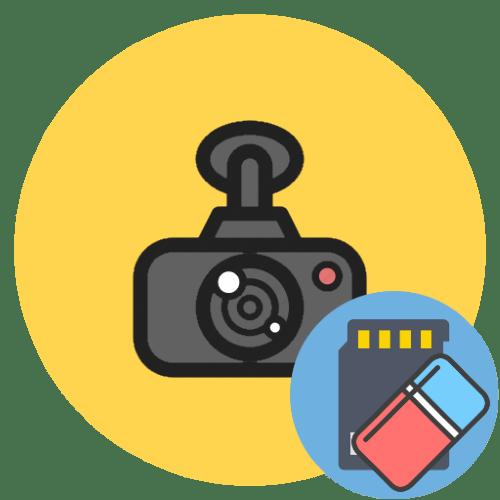 как отформатировать карту памяти для видеорегистратора