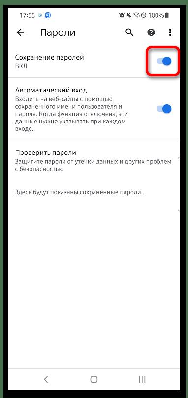 Отключение автозаполнения в Chrome