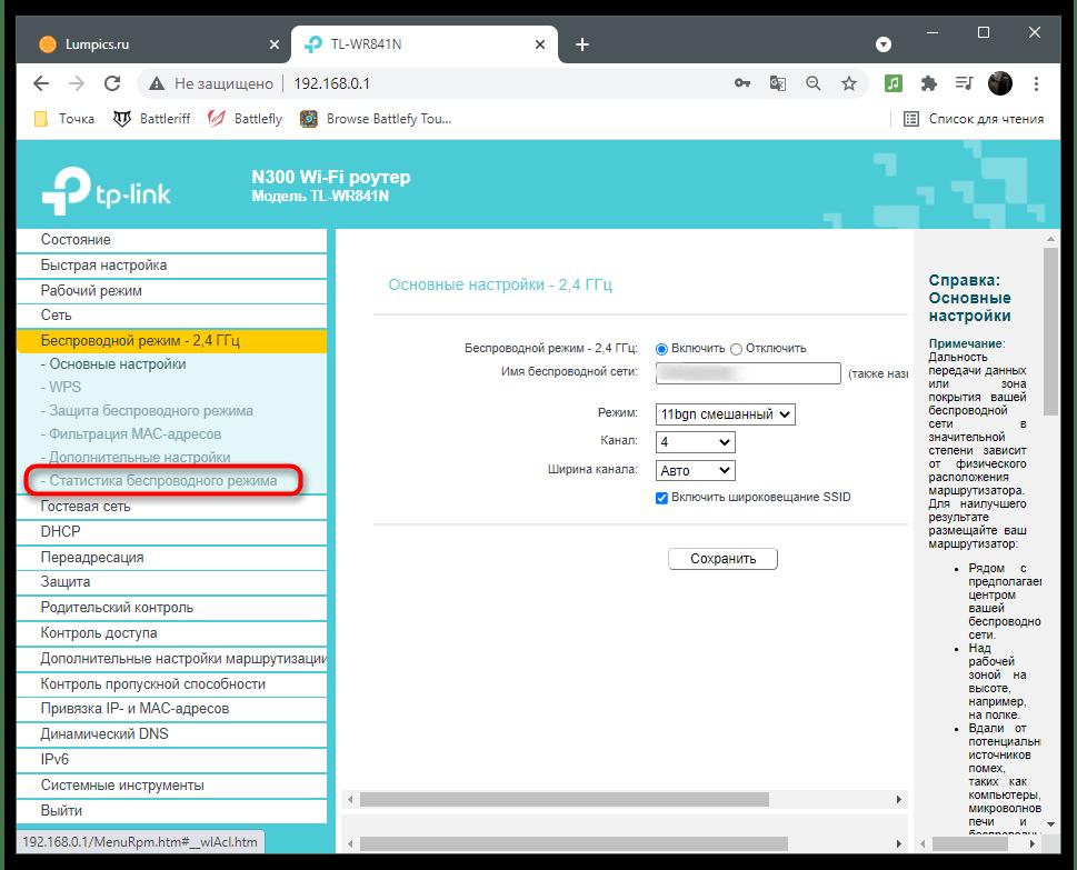 Отключение интернета на компьютере