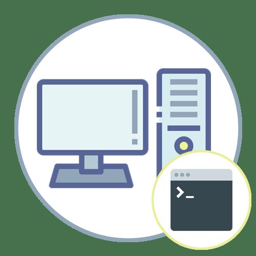 Как открыть командную строку в Windows