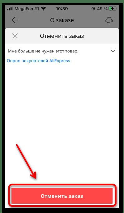 Как отменить заказ на AliExpress, если он уже оплачен