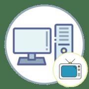 Как передать изображение с компьютера на телевизор