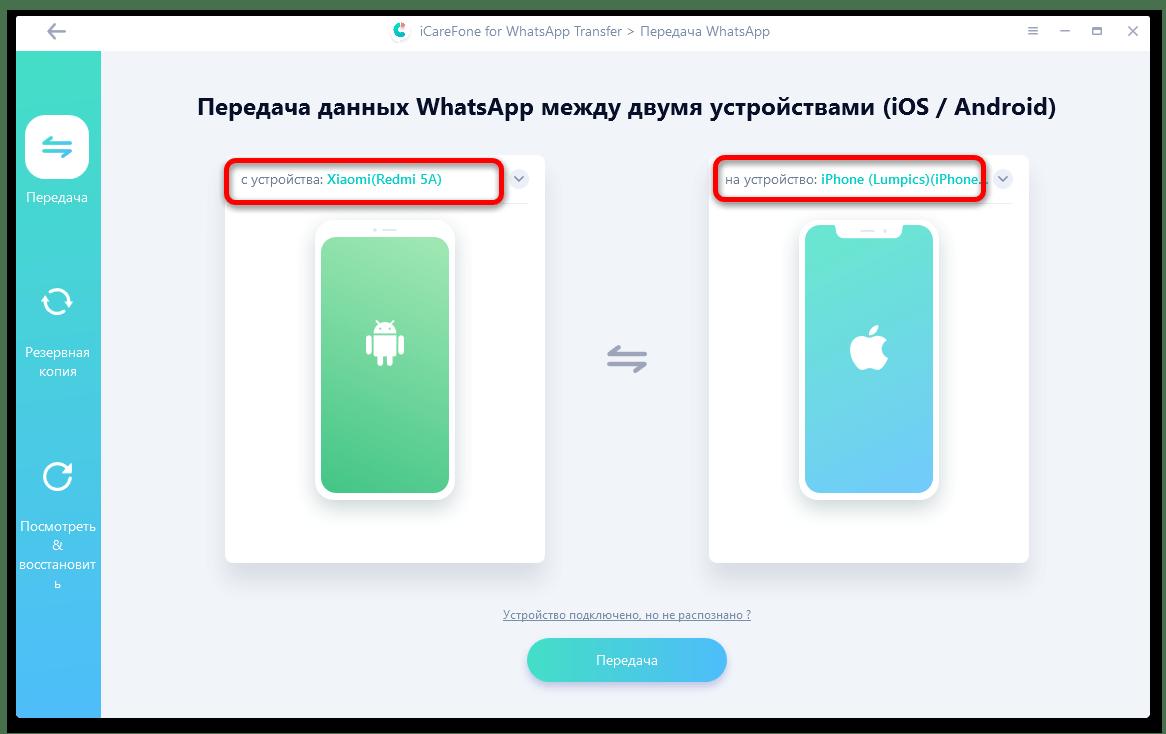 Как перенести ВатсАп с Андроида на айФон_011