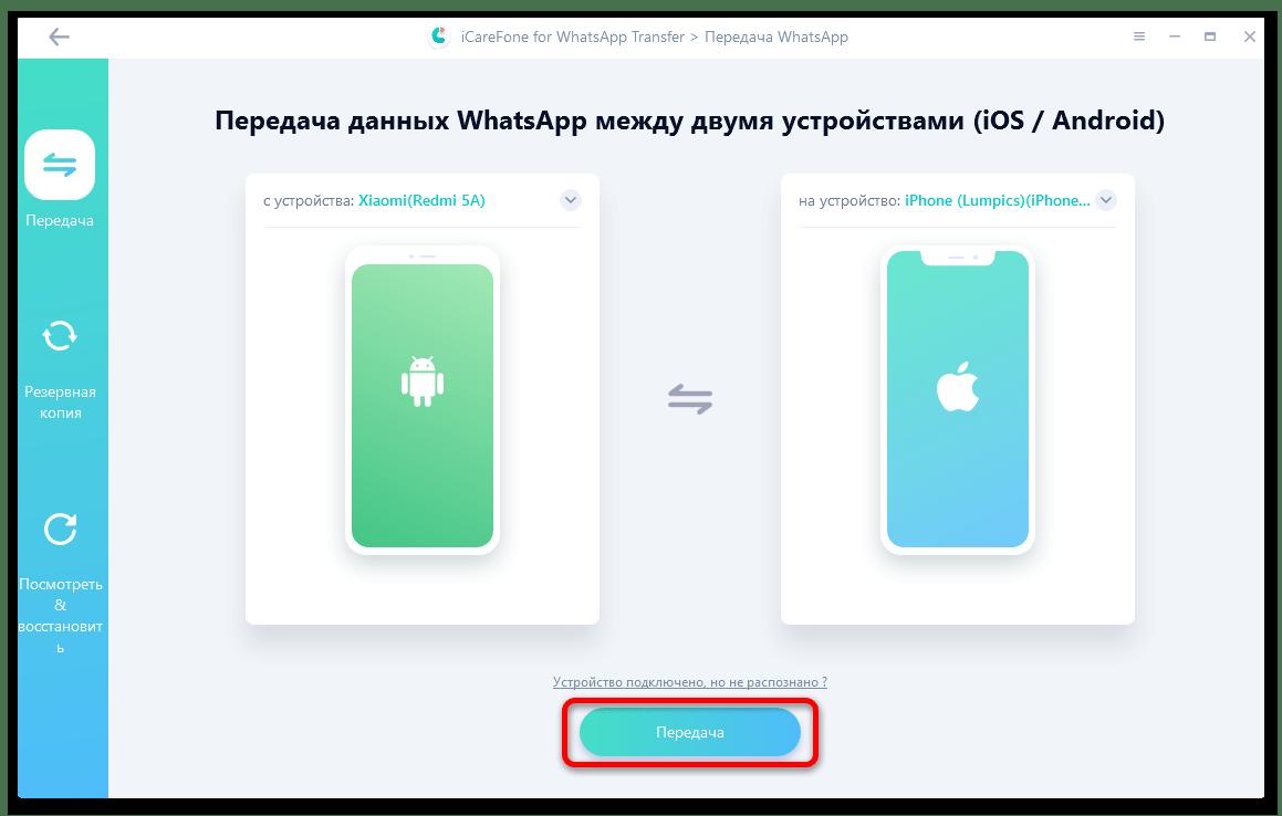 Как перенести ВатсАп с Андроида на айФон_012