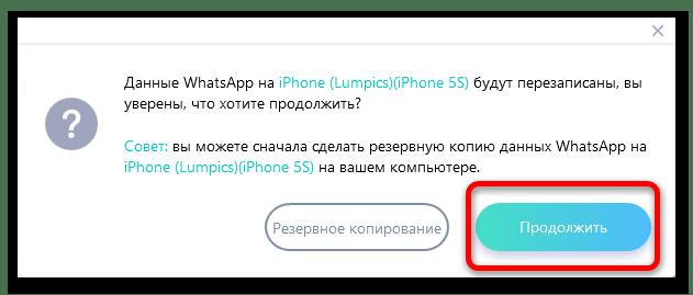 Как перенести ВатсАп с Андроида на айФон_013
