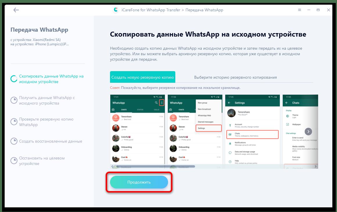 Как перенести ВатсАп с Андроида на айФон_015