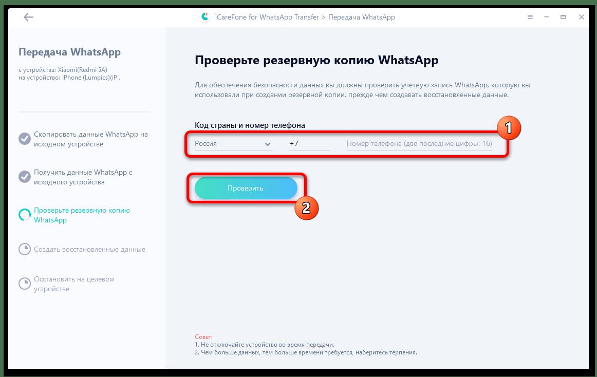Как перенести ВатсАп с Андроида на айФон_019