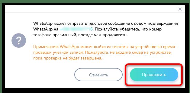 Как перенести ВатсАп с Андроида на айФон_024