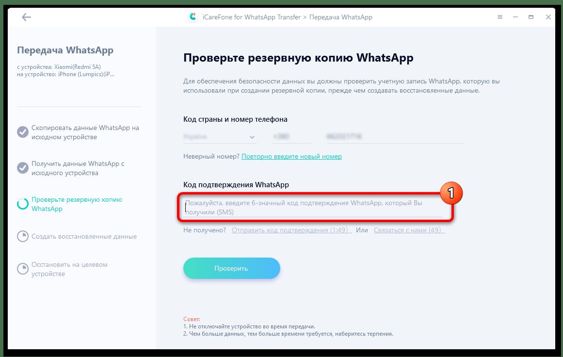 Как перенести ВатсАп с Андроида на айФон_025