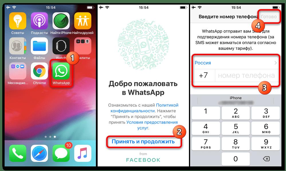 Как перенести ВатсАп с Андроида на айФон_040