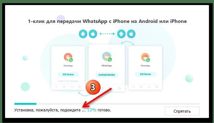 Как перенести WhatsApp с Андроида на Андроид-22